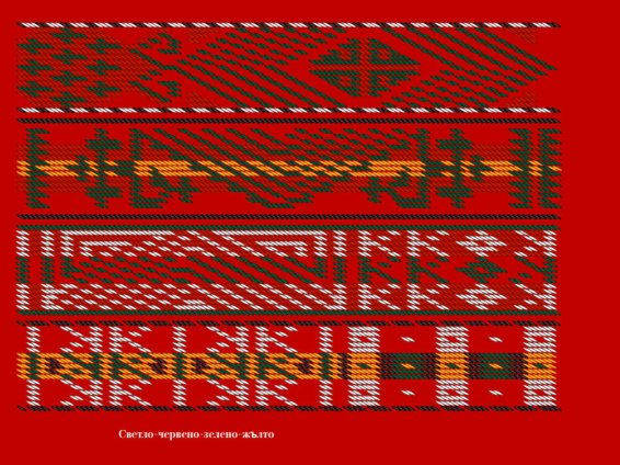 Light Red Green Orange Traditional Ethno Textile Fabric Bulgarian Embroidery Belts
