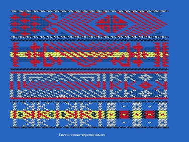 Light Blue Red Yellow Traditional Ethno Textile Fabric Bulgarian Embroidery Belts